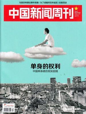 中国新闻周刊2015年11月第5期