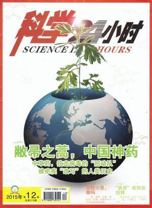 科学24小时2015年12月期