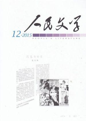 《人民文学》| 人民文学杂志订阅,杂志封面,精彩文章