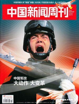 中国新闻周刊2015年12月第1期