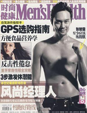 《时尚健康》男士版:风尚经理人 (2008年3月总第156期)