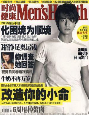《时尚健康》男士版 (2008年第5期・总第160期)