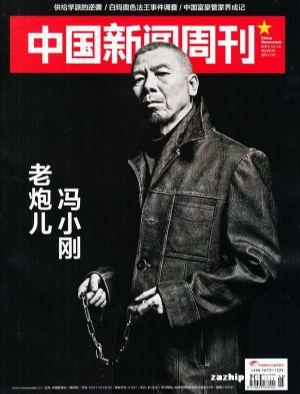 中国新闻周刊2015年12月第2期