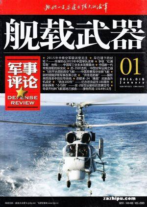 舰载武器军事评论2016年1月期