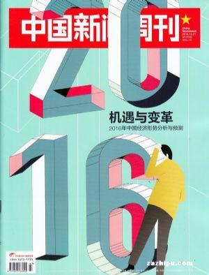 中国新闻周刊2015年12月第3期
