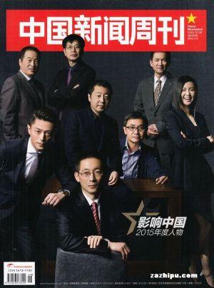 中国新闻周刊2015年12月第4期