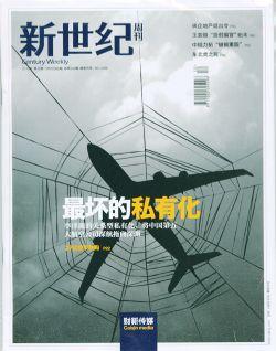 新世纪周刊2010年3月4期