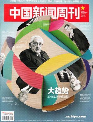 中国新闻周刊2016年1月第1期