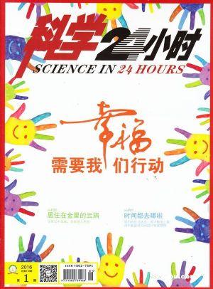 科学24小时2016年1月期
