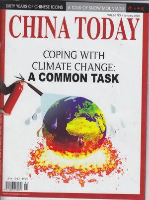 今日中国2009年1月
