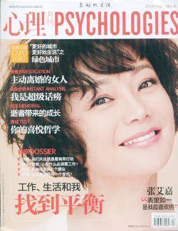 心理月刊2010年4月