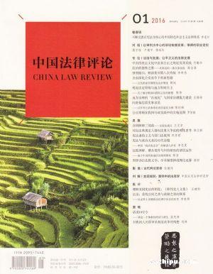 中国法律评论2016年1月期