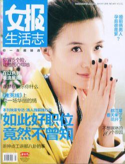 女报纪实版2010年5月