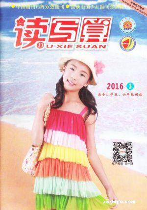抄报算封面高年级版2016年3月期-小学图片秀手读写的杂志小学生a封面图片
