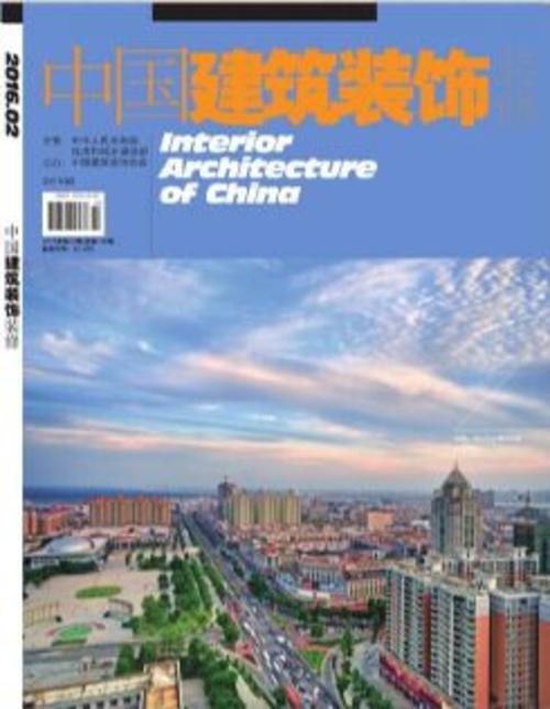 《中国建筑装饰装修》 | 中国建筑装饰装修杂志订阅