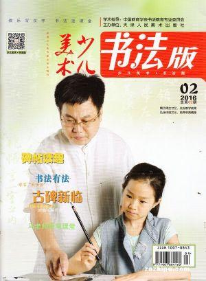 少儿美术书法版2016年2月期