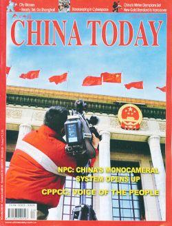 今日中国2010年4月