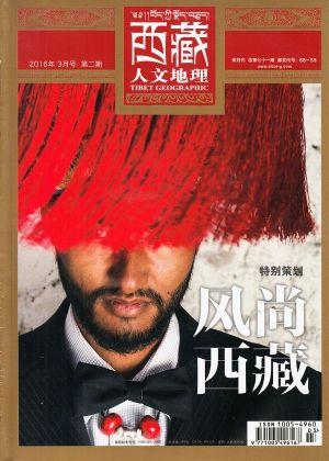 《西藏人文地理》| 西藏人文地理杂志订阅,杂志封面