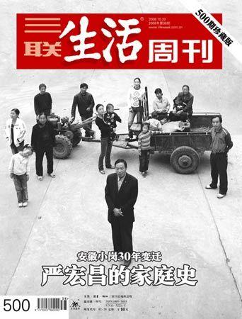 三联生活周刊2008038期封面及目录