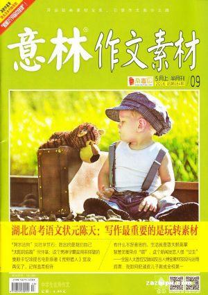 《意林作文素材》| 意林作文素材杂志订阅