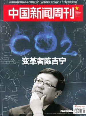 中国新闻周刊2016年4月第3期