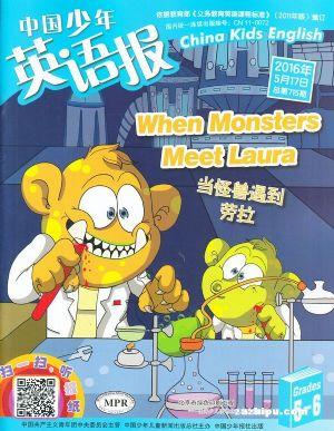 中国少年英语报五六年级版2016年5月期