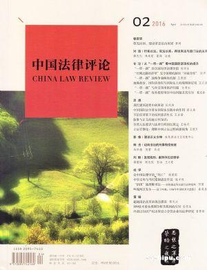中国法律评论2016年4月期