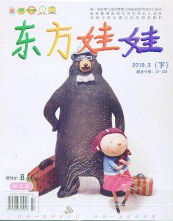 东方娃娃绘本版2010年3月
