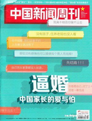 中国新闻周刊2016年5月第1期