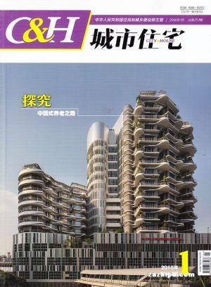城市住宅2016年1月期