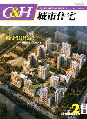 城市住宅2016年2月期