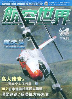 航空世界2010年4月