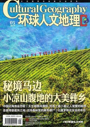 《环球人文地理》| 环球人文地理杂志订阅,杂志封面