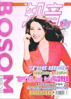 知音海外版2010年5月