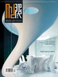 现代装饰2008-12