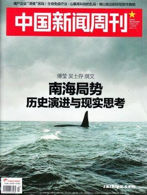 中国新闻周刊2016年5月第3期
