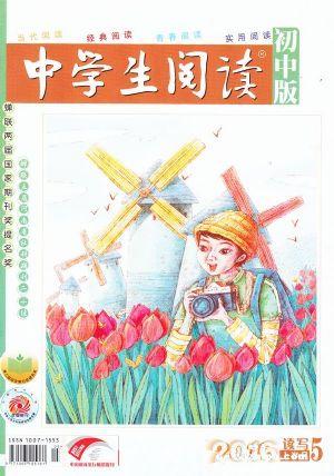 中学生阅读初中版读写2016年5月期