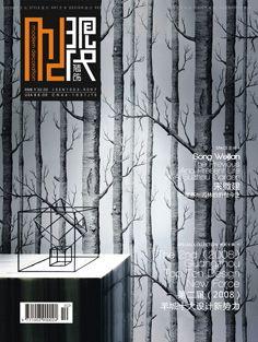 现代装饰2008-10