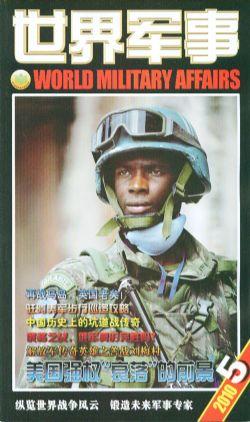 世界军事2010年5月