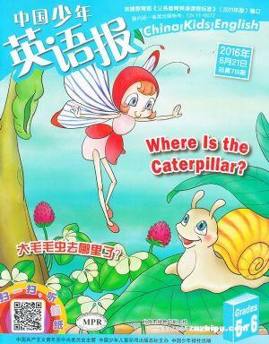 中国少年英语报五六年级版2016年6月期