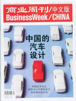 商业周刊中文版2010年4月