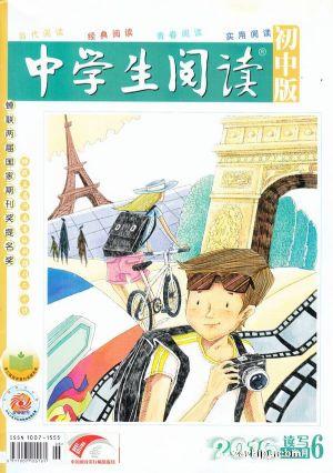 中学生阅读初中版读写2016年6月期