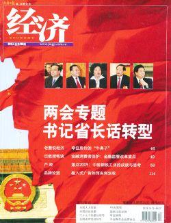 经济月刊2010年4月