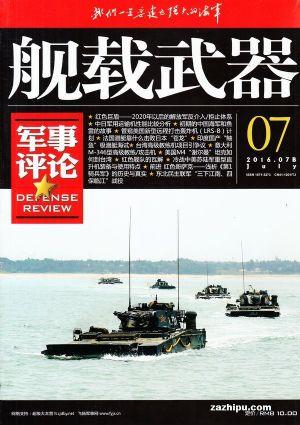 舰载武器军事评论2016年7月期