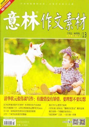 意林作文素材2016年7月第1期封面图片-杂志铺zazhipu