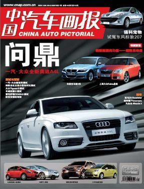 中国汽车画报2009年1月