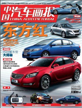 中国汽车画报 2008年第十二期 总第148期