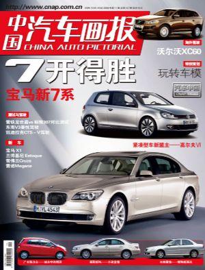 中国汽车画报 2008年第十一期 总第147期