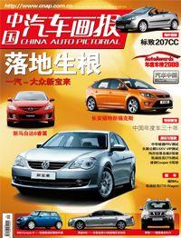 中国汽车画报 2008年第十期 总第146期
