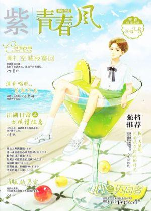 校园文学亚洲色图_青春风校园文学2016年7-8月